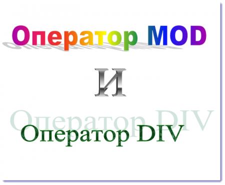 Оператор div и оператор mod