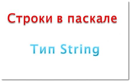 Строки в паскале . Тип String