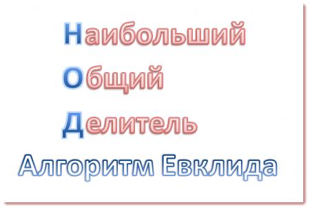 Алгоритм Евклида . НОД