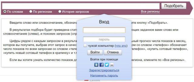 «Яндекс. Подбор слов»
