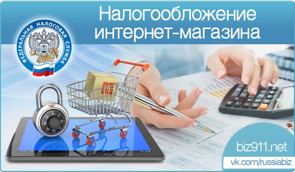 Налогообложение интернет-магазинов