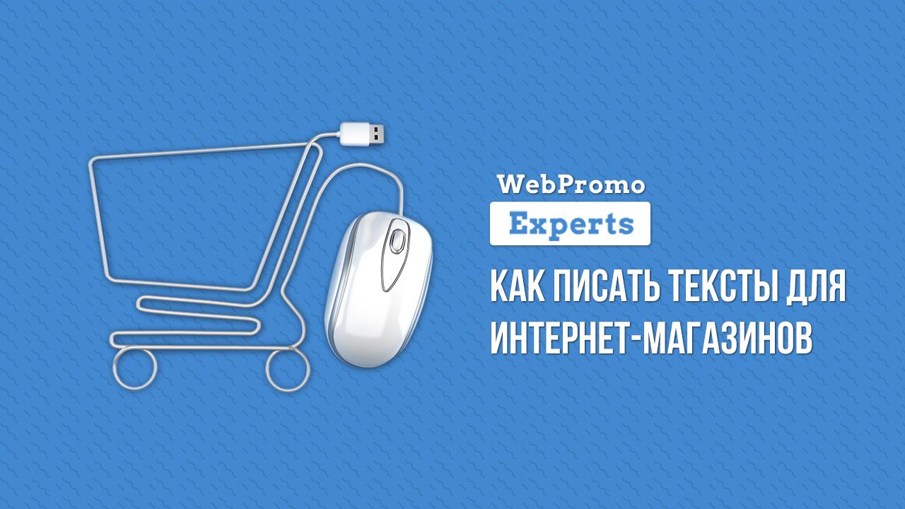 Содержимое сайта и тексты для интернет-магазина
